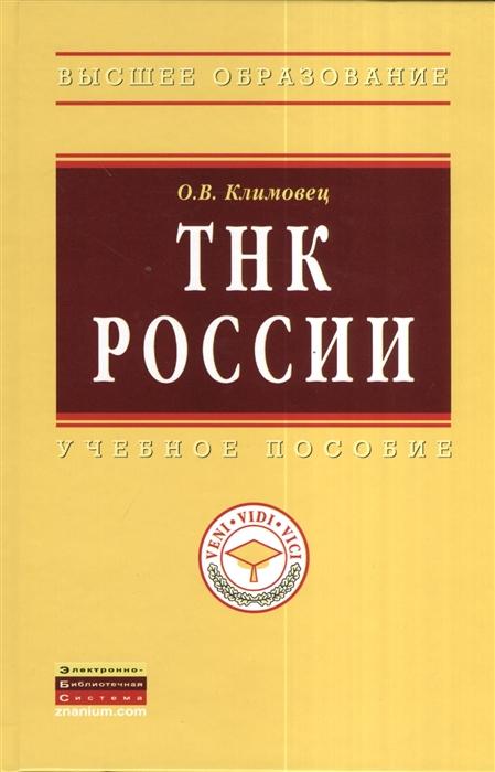 ТНК России Учебное пособие