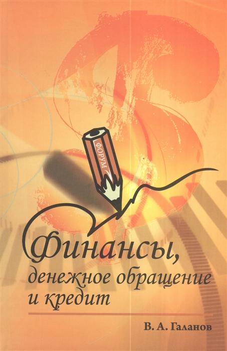 Галанов В. Финансы денежное обращение и кредит Учебник 2-е издание