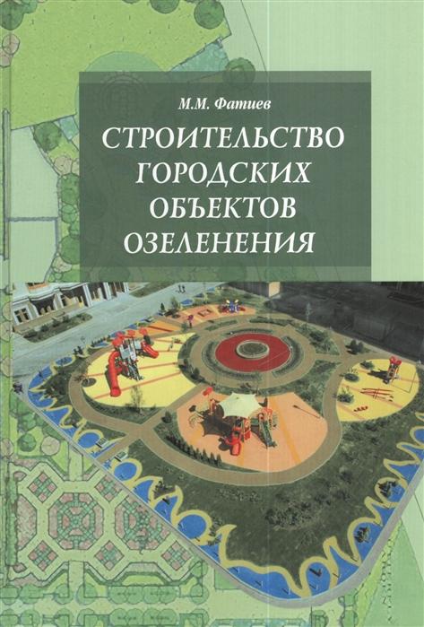 Фатиев М. Строительство городских объектов озеленения