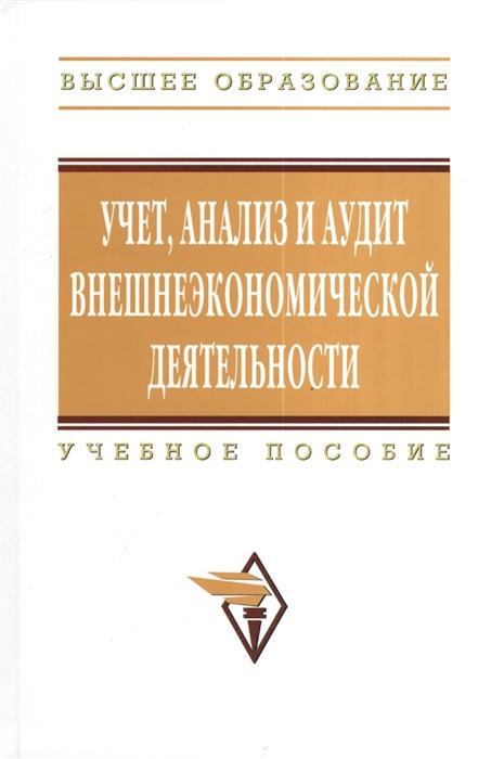 Учет анализ и аудит внешнеэкономической деятельности Учебное пособие Второе издание