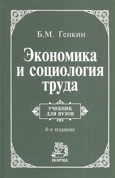 Экономика и социология труда Учебник для вузов 8-е издание пересмотренное и дополненное