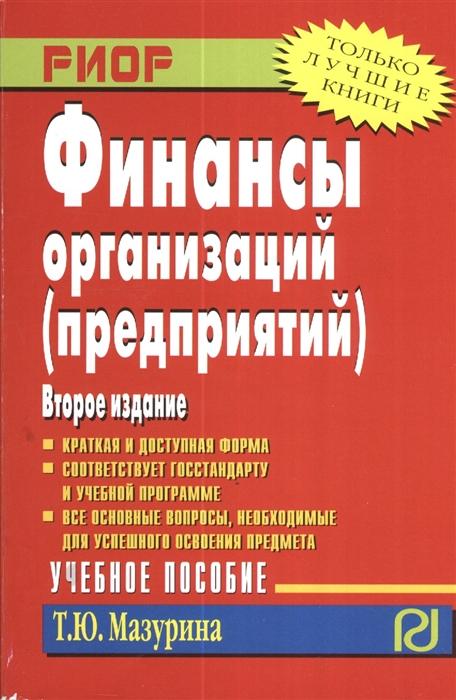 Мазурина Т. Финансы организаций предприятий Учебное пособие Второе издание