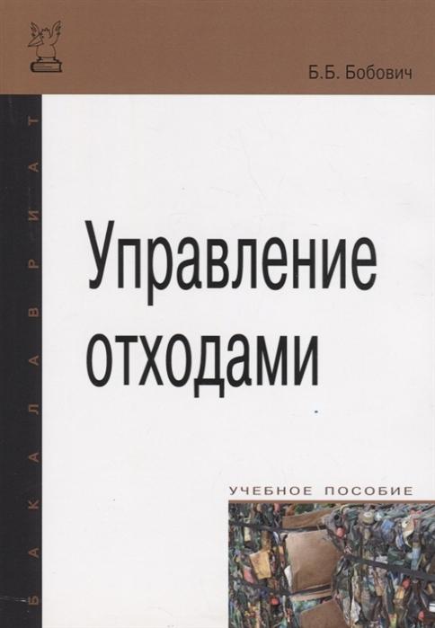 Бобович Б. Управление отходами Учебное пособие недорого
