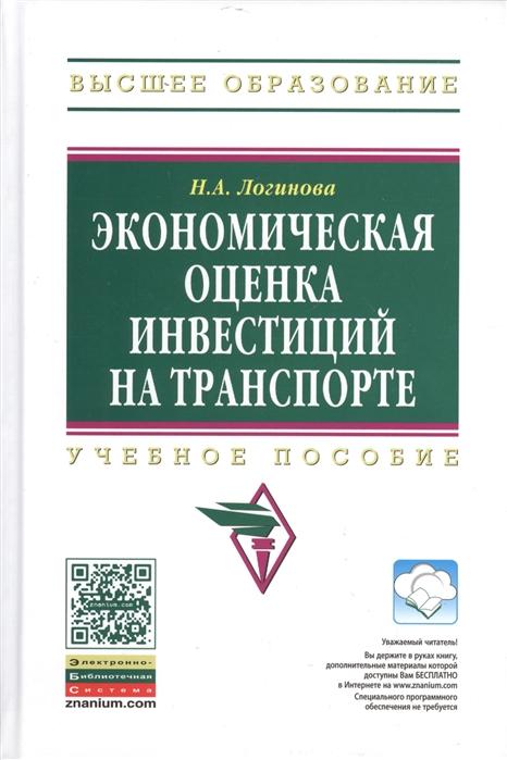 Логинова Н. Экономическая оценка инвестиций на транспорте Учебное пособие м подкопаева экономическая оценка инвестиций
