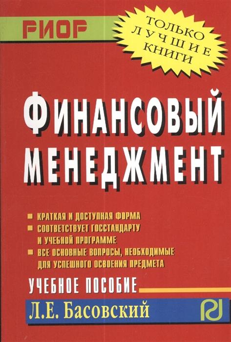 цена Басовский Л. Финансовый менеджмент Учебное пособие