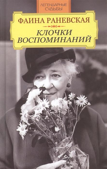цена на Андреев И. (сост.) Фаина Раневская Клочки воспоминаний