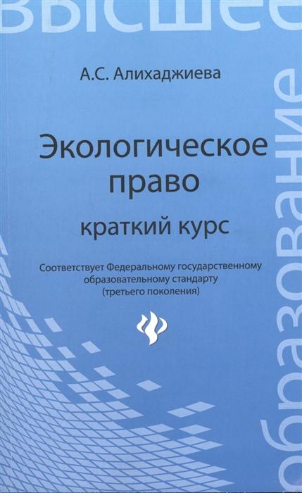 Алихаджиева А. Экологическое право Краткий курс