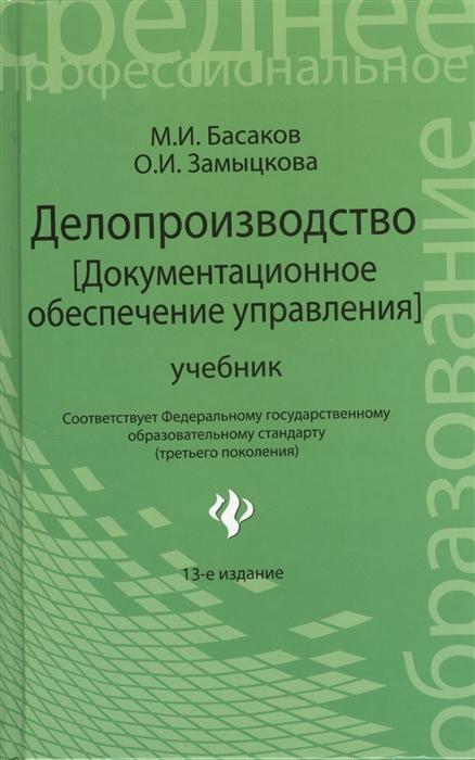 Делопроизводство Документационное обеспечение управления Учебник