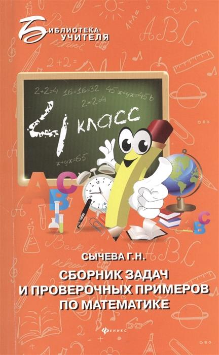 Сборник задач и проверочных примеров по математике 4-й класс