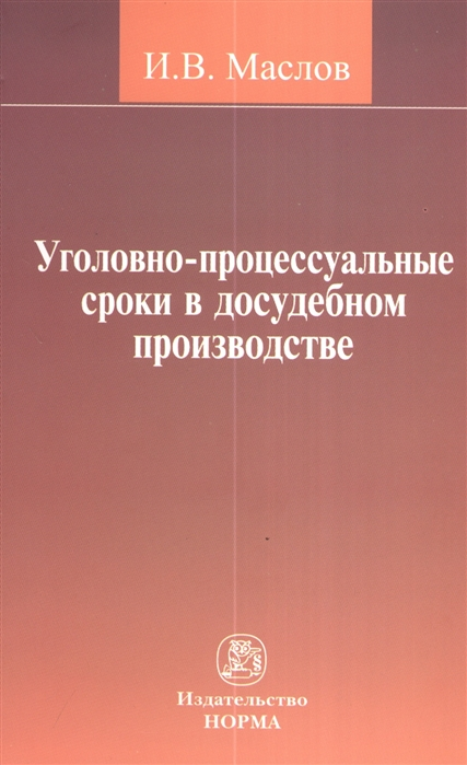 Фото - Маслов И. Уголовно-процессуальные сроки в досудебном производстве фёдор маслов маслов майские страсти