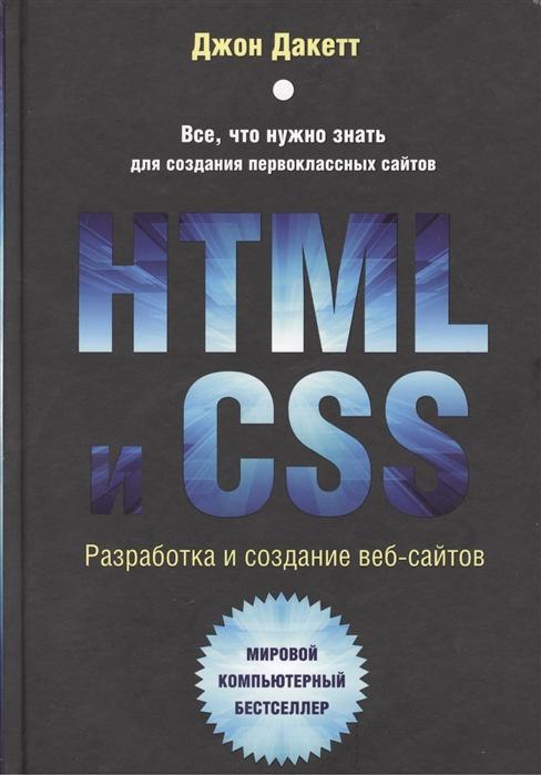 Дакетт Дж. HTML и CSS Разработка и создание веб-сайтов CD