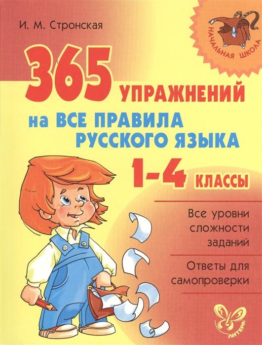 Стронская И. 365 упражнений на все правила русского языка 1-4 классы цены онлайн