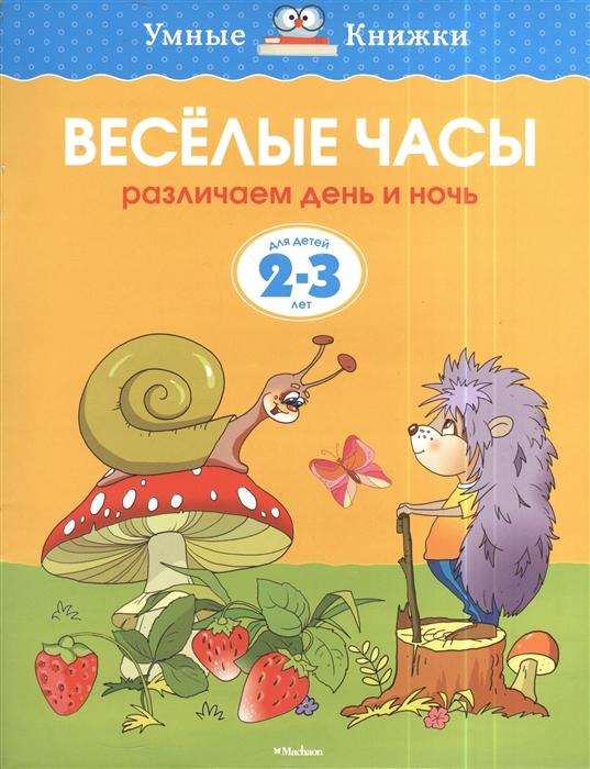 Земцова О. Веселые часы Различаем день и ночь Для детей 2-3 лет