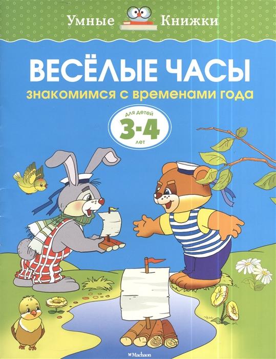Земцова О. Веселые часы Знакомимся с временами года Для детей 3-4 лет земцова о развиваем речь 3 4 г