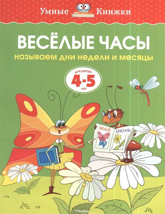 Земцова О. Веселые часы Называем дни недели и месяцы Для детей 4-5 лет