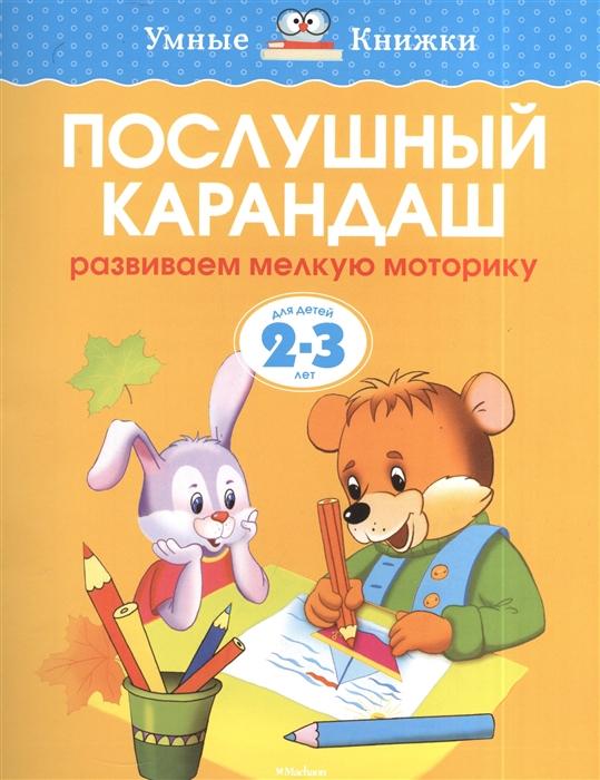 Земцова О. Послушный карандаш Развиваем мелкую моторику Для детей 2-3 лет послушный карандаш 5 6 лет