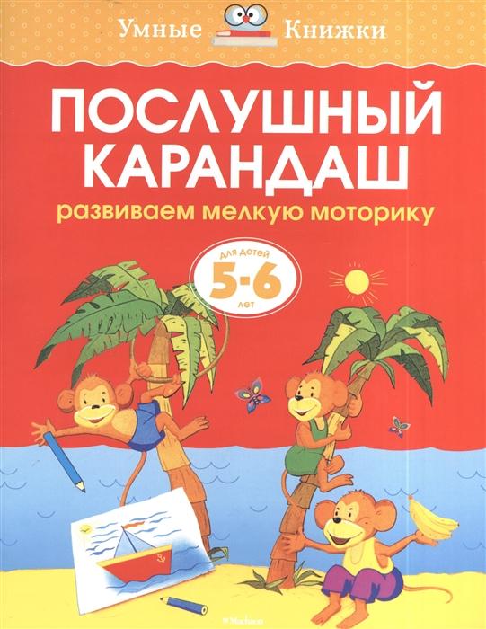 Земцова О. Послушный карандаш Развиваем мелкую моторику Для детей 5-6 лет макеева о развиваем мелкую моторику