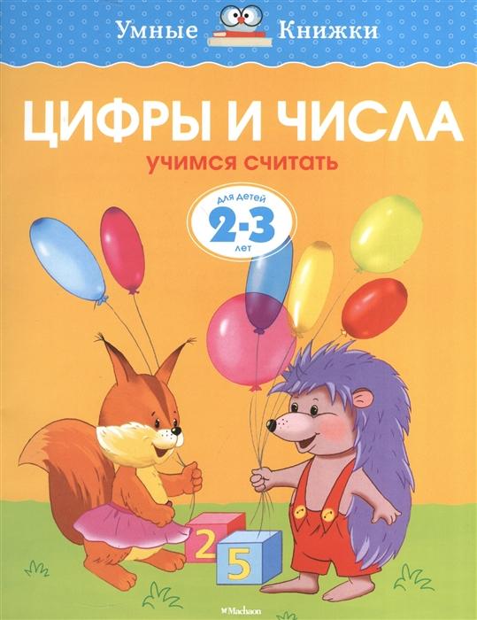 Земцова О. Цифры и числа Учимся считать Для детей 2-3 лет учимся считать 2 3