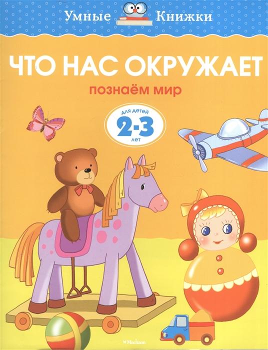 Земцова О. Что нас окружает Познаем мир Для детей 2-3 лет цена