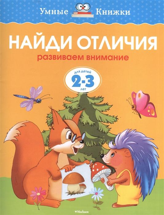 Земцова О. Найди отличия Развиваем внимание Для детей 2-3 лет
