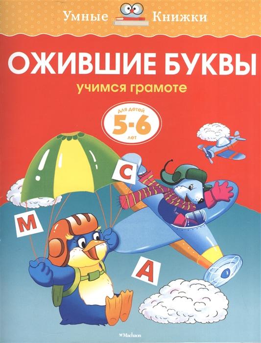 Земцова О. Ожившие буквы Учимся грамоте Для детей 5-6 лет недорого