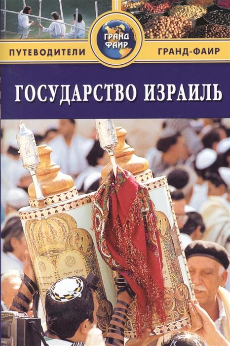Брайант С. Государство Израиль Путеводитель