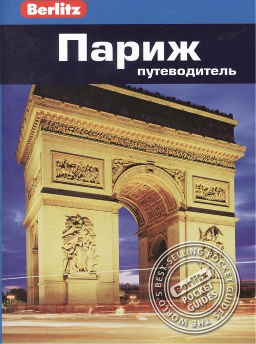 Гостелоу М. Париж Путеводитель 2-е издание переработанное и дополненное