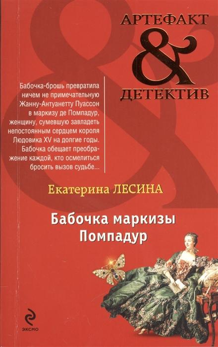 Екатерина Лесина - Бабочка маркизы Помпадур