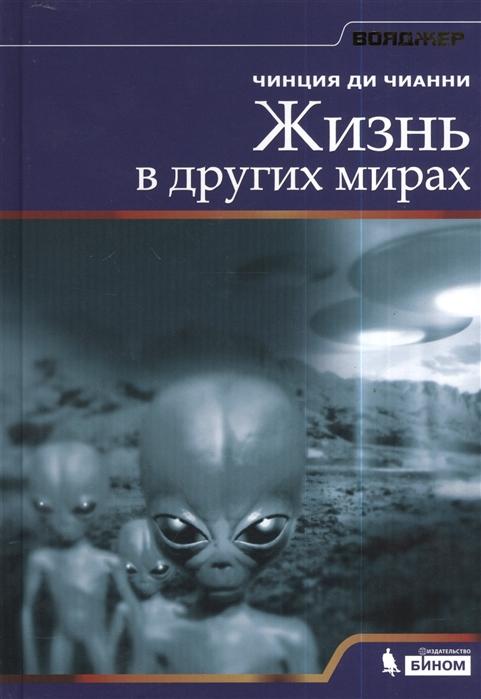 Чианни Ч. Жизнь в других мирах discovery наука невозможного жизнь в других мирах