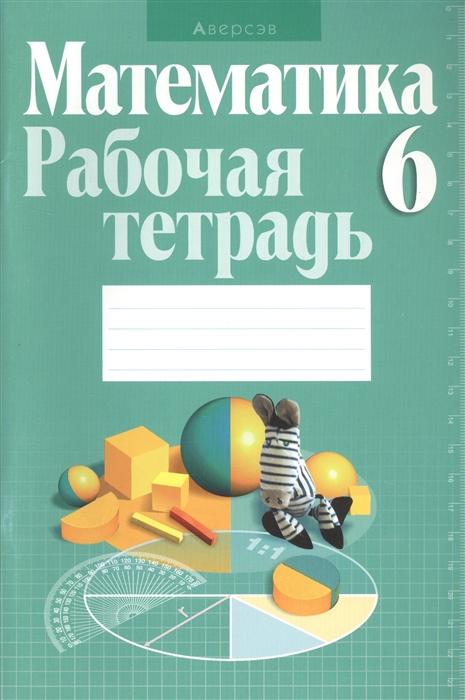 Математика 6 класс Рабочая тетрадь 4-е издание