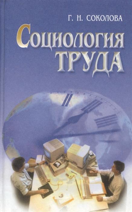Социология труда Учебник