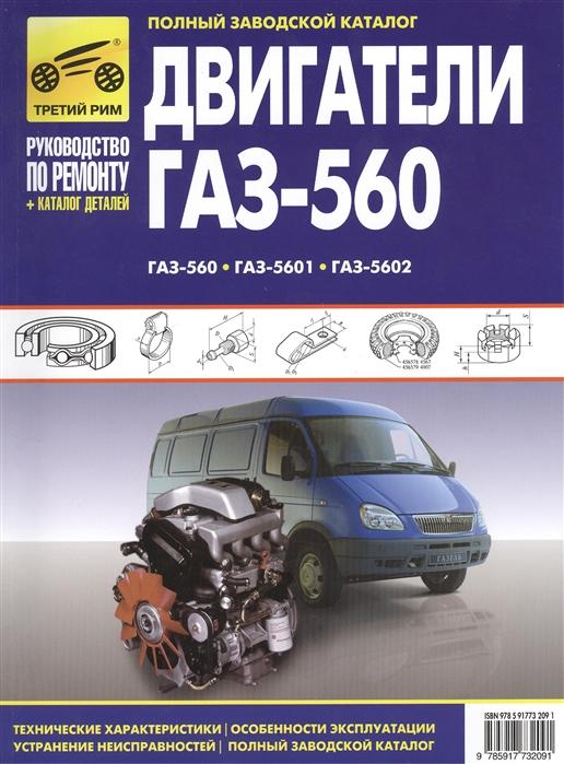 Ткачева Л. (ред.) Двигатели ГАЗ-560 ГАЗ-5601 ГАЗ-5602 Руководство по эксплуатации техническому обслуживанию и ремонту Каталог деталей