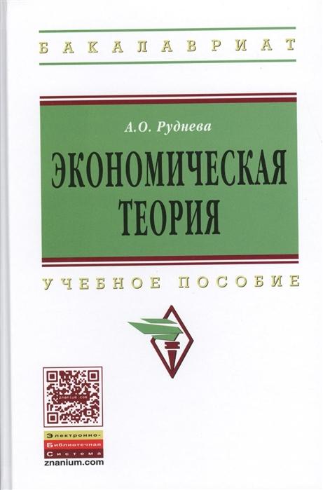 Руднева А. Экономическая теория Учебное пособие а г войтов экономическая теория