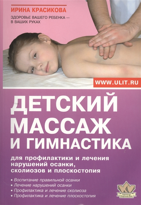 Детский массаж и гимнастика для профилактики и лечения нарушений осанки сколиозов и плоскостопия