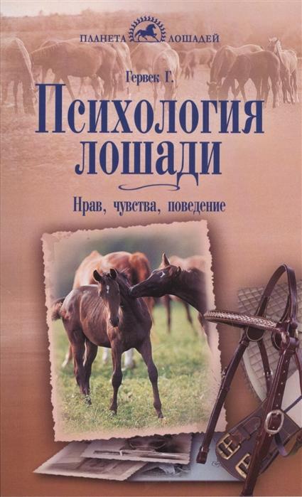 Психология лошади Нрав чувства поведение
