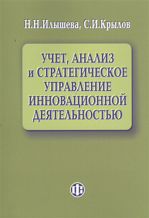 Учет анализ и стратегическое управление инновационной деятельностью
