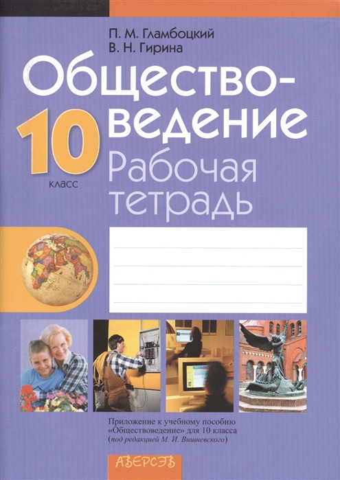 Обществоведение 10 класс Рабочая тетрадь Пособие для учащихся 2-е издание