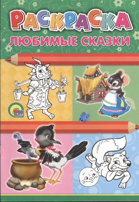 Купить Раскраска Любимые сказки, Проф-пресс, Раскраски
