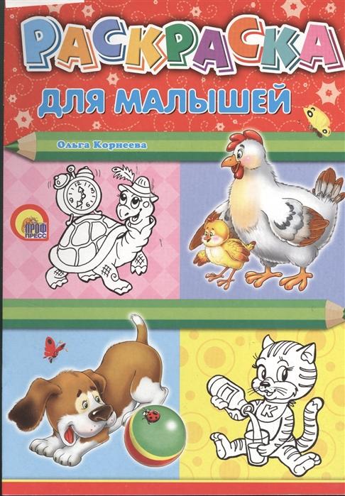 Корнеева О. Раскраска Для малышей корнеева о потешки для малышей