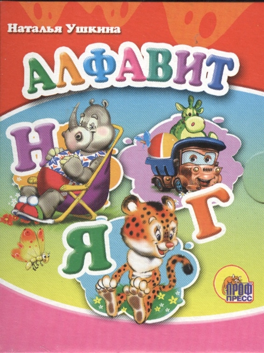Ушкина Н. Алфавит недорого