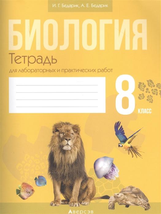 Биология 8 класс Тетрадь для лабораторных работ по биологии для 8 класса Пособие для учащихся учреждений общего среднего образования с русским языком обучения 9-е издание