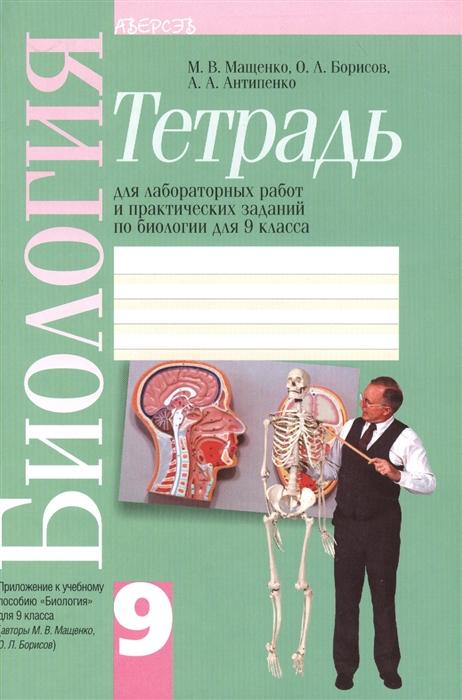 Биология 9 класс Тетрадь для лабораторных и практических заданий по биологии Приложение к учебному пособию Биология для 9 класса