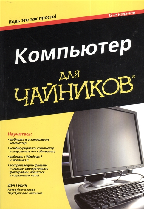Гукин Д. Компьютер для чайников 12-е издание компьютер