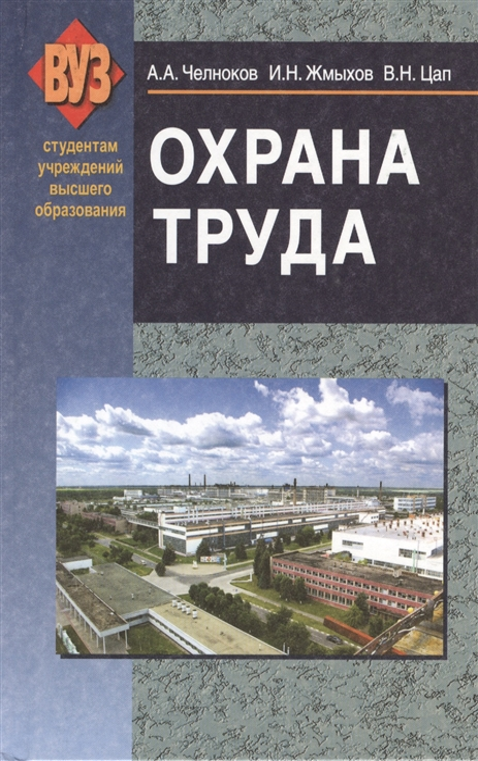 Челноков А., Жмыхов И., Цап В. Охрана труда учебник 2-е издание исправленное и дополненное