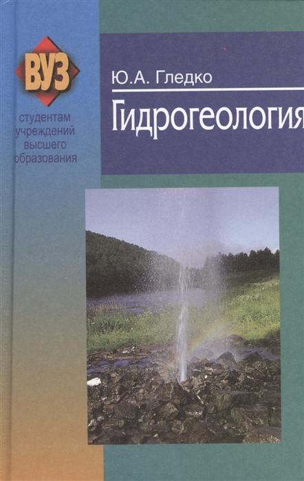 Гидрогеология учебное пособие