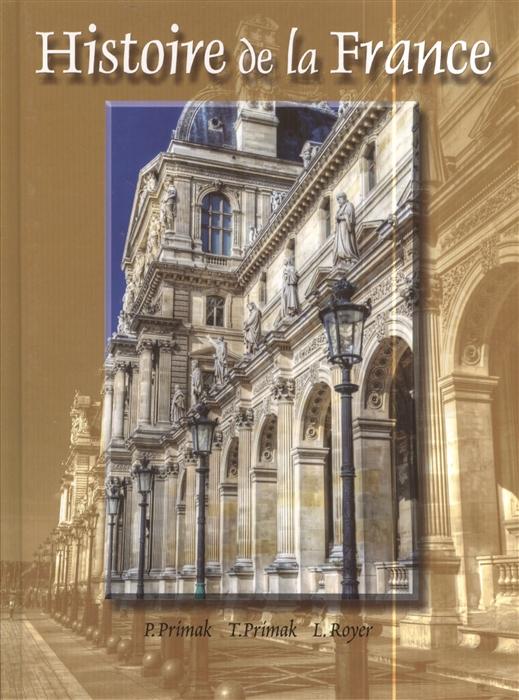 История Франции В трех томах Том 3 на французском языке Учебное пособие