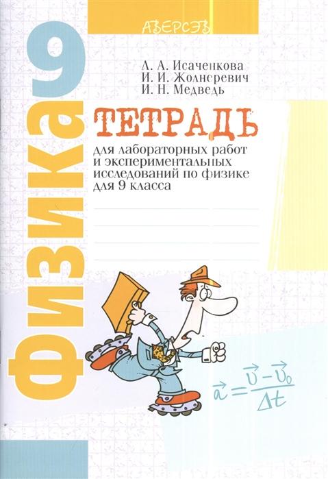 Тетрадь для лабораторных работ и экспериментальных исследований по физике для 9 класса Пособие для учащихся общеобразовательных учреждений с русским языком обучения 5-е издание