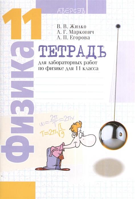 Тетрадь для лабораторных работ по физике для 11 класса Пособие для учащихся общеобразовательных учреждений с русским языком обучения 6-е издание