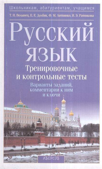Русский язык Тренировочные и контрольные тесты Варианты заданий комментарии к ним и ключи 2-е издание