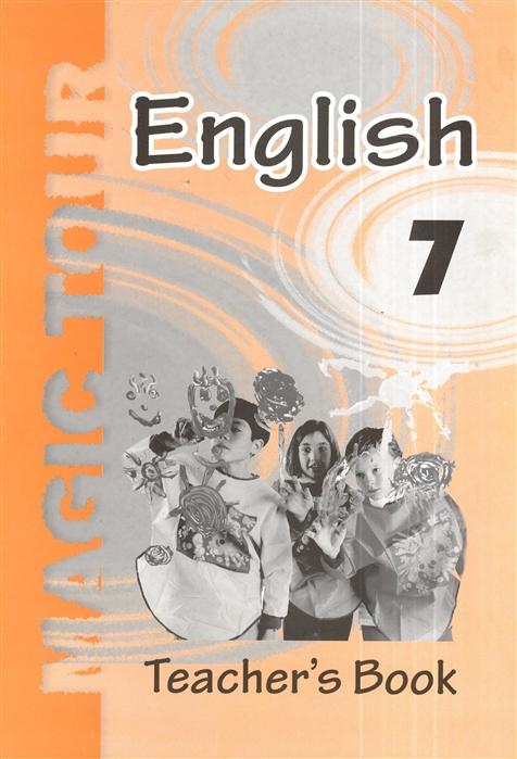 Английский язык в 7 классе Учебно-методическое пособие для учителей повышенный уровень